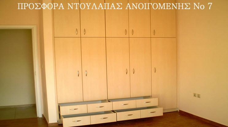ΝΤΟΥΛΑΠΑ ΠΡΟΣΦΟΡΑ 1