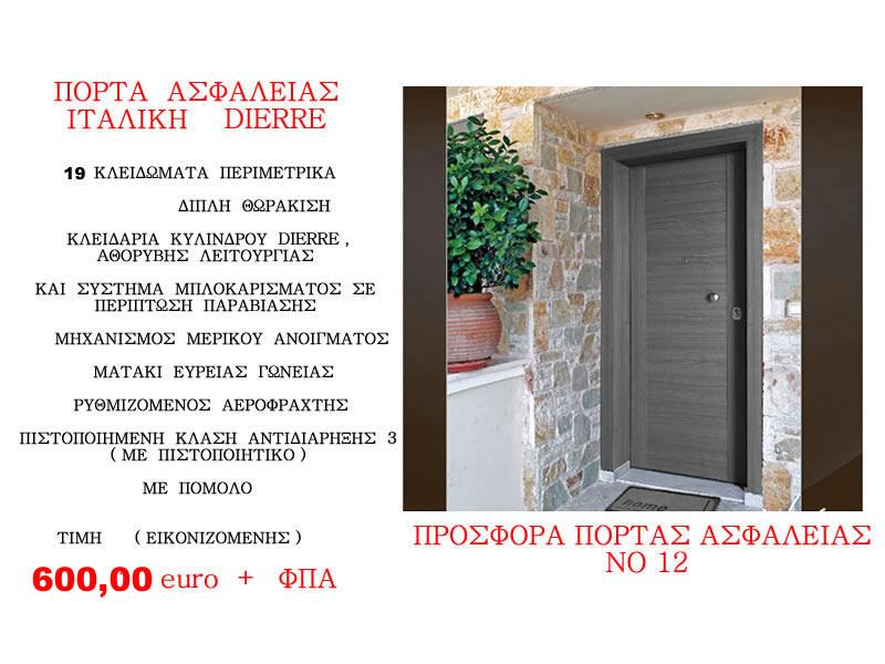ΠΟΡΤΑ ΑΣΦΑΛΕΙΑΣ ΠΡΟΣΦΟΡΑ 1